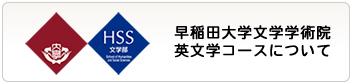 早稲田大学文学学術院 英文学コースについて