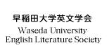 早稲田大学英文学会